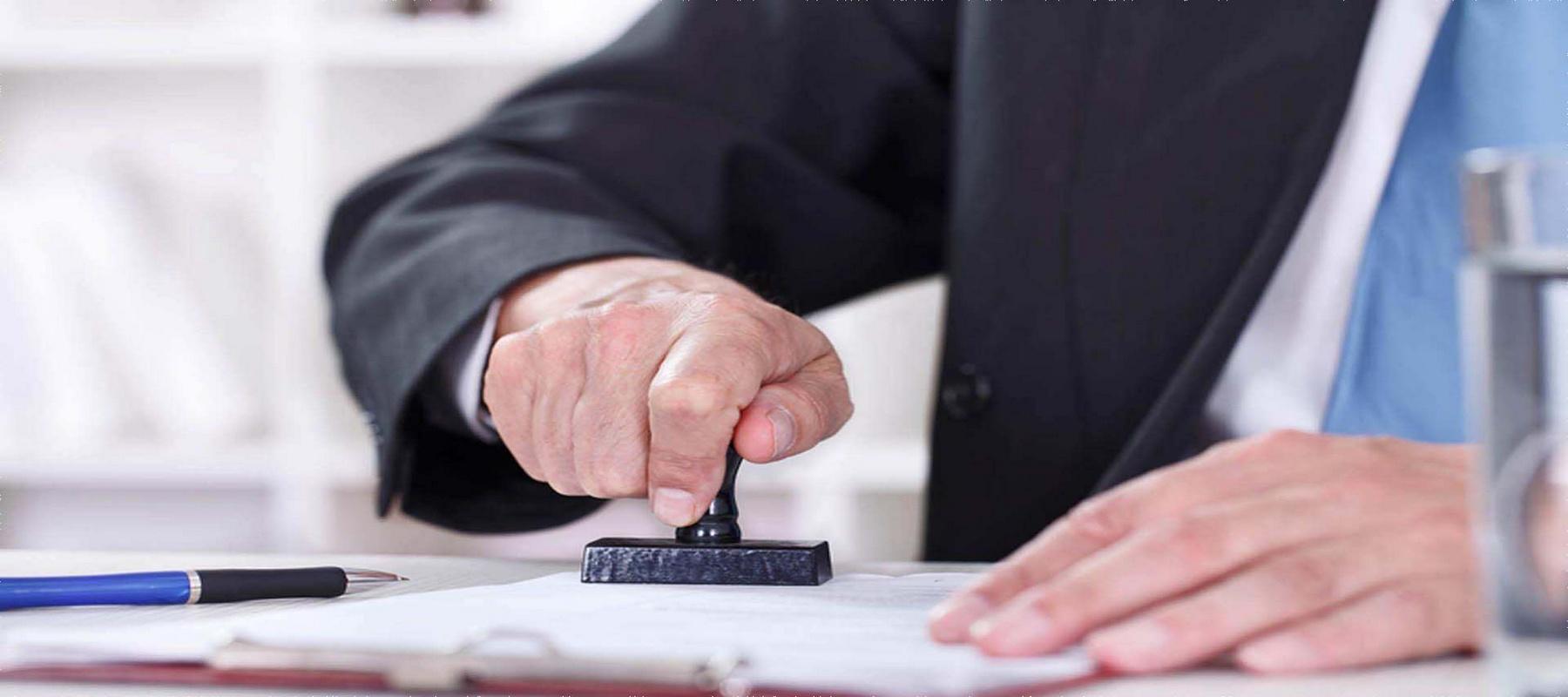 Легализация и заверки на документи.